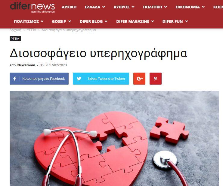 Διοισοφάγειο υπερηχογράφημα – Difernews.gr