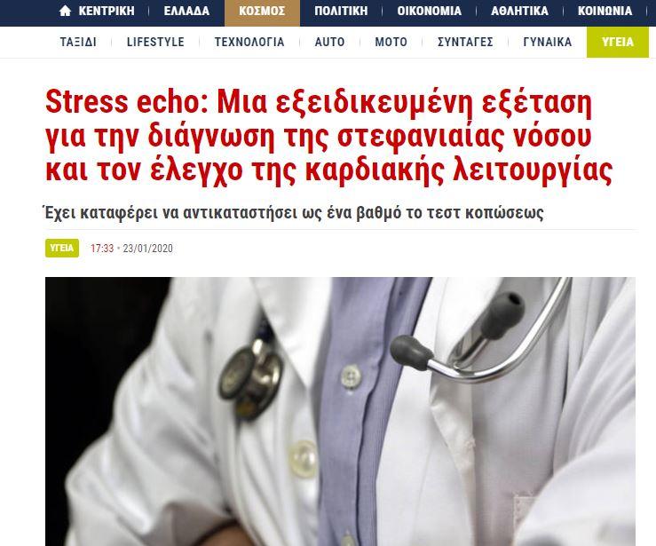Stress echo – Newsbeast.gr