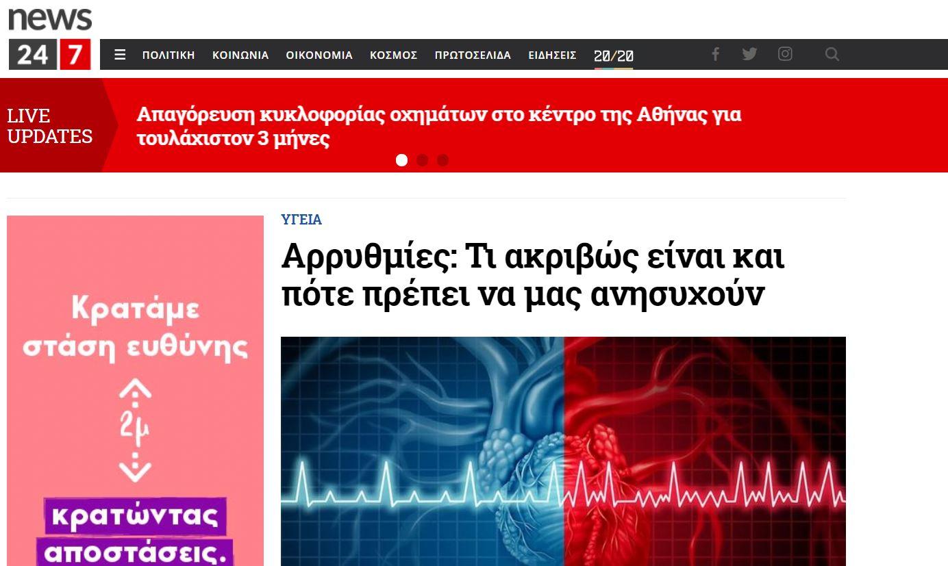 Αρρυθμίες – News247.gr